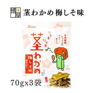 おつまみ珍味 茎わかめ お菓子 おやつ 送料無料 梅しそ味 国内加工 80g x 3袋 個包装