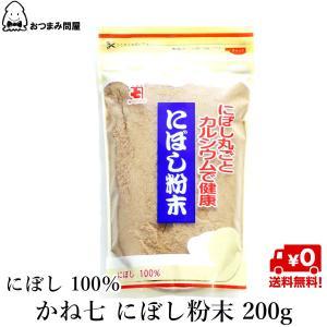乾物 調味料 料理の素 かね七 にぼし粉末 送料無料 煮干し粉末 煮干しパウダー 200g x 1袋