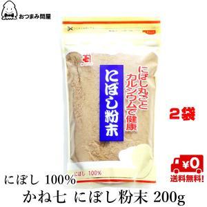 乾物 調味料 料理の素 かね七 にぼし粉末 送料無料 煮干し粉末 煮干しパウダー 200g x 2袋