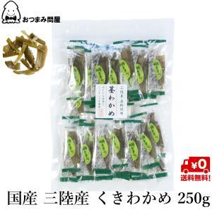 おつまみ 珍味 茎わかめ  送料無料 国産 三陸産 250g x 1袋 おやつ チャック袋入り