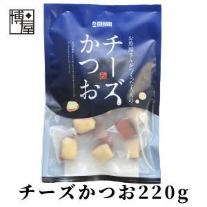 おつまみ 珍味 チーズかつお 送料無料 245g x 1袋 石原水産 鰹 かつお