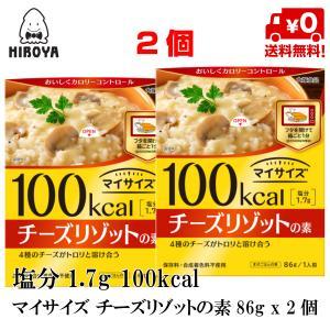レトルト リゾット レトルト食品 送料無料 マイサイズ チーズリゾットの素 86g x 2個
