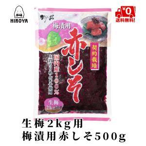 もみしそ しその葉 赤しそ 送料無料 梅干し用しその葉 国内産 500g x 1袋 生梅2kg用