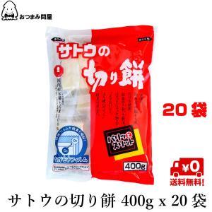 餅 切り餅 佐藤食品 さとうのおもち サトウの切り餅 送料無料  パリッとスリット 400g x 2...