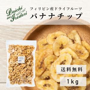 栄養満点のフィリピン産バナナをヘルシーなココナッツオイルでフライしたバナナチップ。お子様のおやつや妊...