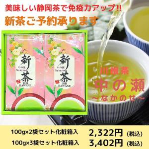 新茶 緑茶 川根茶 「無農薬」 中の瀬 100g×2袋100g×3袋 日本茶セット 静岡茶ギフト