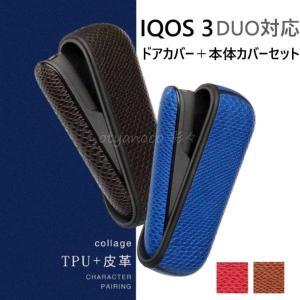 IQOS3 アイコス ケース 専用 ドアカバー セット 新型 DUO対応 デュオ対応 蛇柄 iqos...