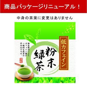 粉末緑茶 低カフェイン (袋タイプ 50g) 粉末茶 パウダー 茶 ポスト便可|otyashizuoka