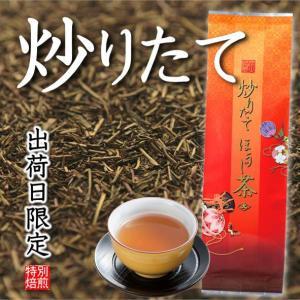 炒りたてほうじ茶 100g  3月17日出荷分 月に一度 予約制 ネット限定送料無料|otyashizuoka