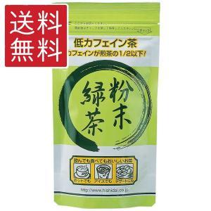 粉末緑茶 低カフェイン(袋タイプ 50g) 粉末茶 パウダー 茶 ポイント消化 ポスト便込|otyashizuoka