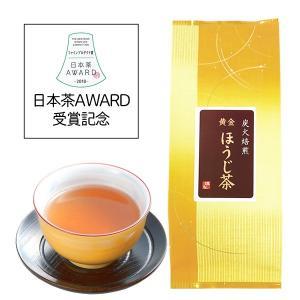 ほうじ茶 黄金 50g こがね 炭火 焙煎 高級 ひしだい 香り 高い 上品 高級 贅沢 美味しい ほうじ ポスト便可 otyashizuoka