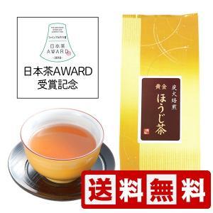 ほうじ茶 黄金 50g 送料無料 こがね 炭火 焙煎 高級 ひしだい 香り 高い 上品 高級 贅沢 美味しい ほうじ ポイント消化 ポスト便込|otyashizuoka
