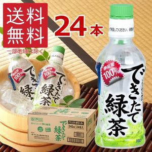 できたて緑茶 ひしだい製茶 24本 送料無料 静岡茶 ペットボトル できたて お茶 静岡 ひしだい|otyashizuoka