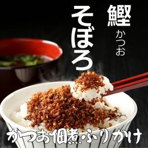 鰹そぼろ かつお そぼろ おかけ候 佃煮 ふりかけ かつおでんぶ おかか ちきり ポスト便可|otyashizuoka