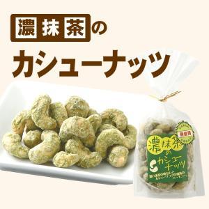 ナッツ カシューナッツ 抹茶風味 おやつ ナッツ類 濃抹茶の 合成着色料 保存料 無添加|otyashizuoka