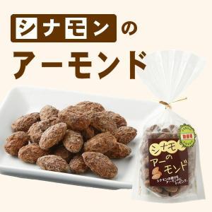 ナッツ アーモンド シナモン風味 おやつ ナッツ類 あーもんど 合成着色料 保存料 無添加|otyashizuoka