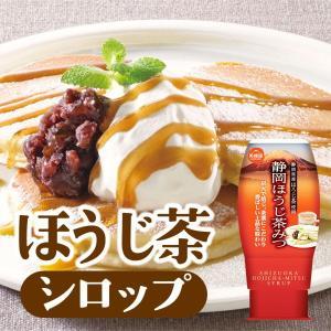 ほうじ茶 みつ シロップ ほうじ茶スイーツ 静岡県産炭火焙煎ほうじ茶使用|otyashizuoka