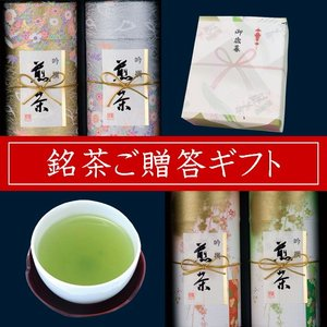 お歳暮 御歳暮 ギフト お茶 ギフト 煎茶春霞_150g×2缶 茶缶 茶筒 セット otyashizuoka