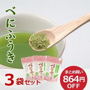 べにふうき 3袋セット 粉末緑茶 メチル化カテキン パウダー 花粉 季節 まとめ買い お得 ポスト便可 otyashizuoka