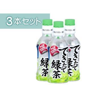 できたて緑茶 3本セット|otyashizuoka