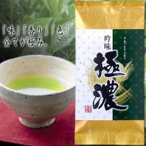 煎茶 極濃 浅蒸し煎茶 山のお茶 春野 贈答 美味しい 濃い 茶 ポスト便可|otyashizuoka