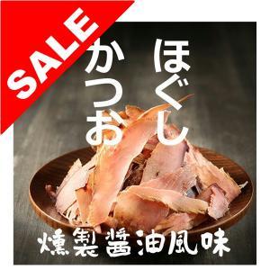 SALE セール ほぐしかつお 燻製 醤油 風味 食べる 鰹 スモーク ソフト かつお ちきり おつまみ ポスト便可|otyashizuoka