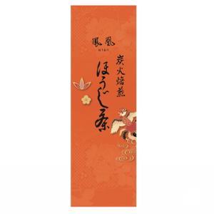 ほうじ茶 鳳凰 ほうおう 炭火 焙煎 ひしだい 香り 高い 上品 贅沢 美味しい ほうじ otyashizuoka