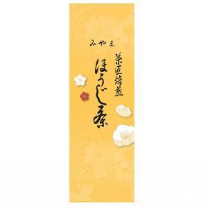 ほうじ茶 みやま 焙煎 ひしだい 香り 高い 美味しい ほうじ|otyashizuoka