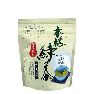 本格緑茶ティーバッグ|otyashizuoka