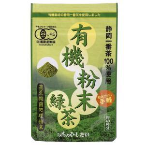 SALE 有機粉末静岡一番茶(袋タイプ 20g)|otyashizuoka