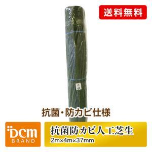 DCMオンライン限定 抗菌防カビ人工芝生 2mx4mx37mm 2mx4mx37mm|ouchi-style