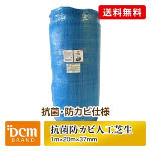 DCMオンライン限定 抗菌防カビ人工芝生 1mx20mx37mm 1mx20mx37mm ouchi-style