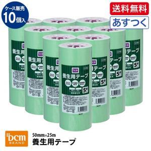 DCMブランド 【ケース販売】養生用テープ 5本パック×10 緑/50mmx25m 5個入り x10|ouchi-style