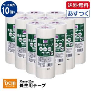 DCMブランド 【ケース販売】養生用テープ 5本パック×10 半透明/50mmx25m 5個入り x10|ouchi-style