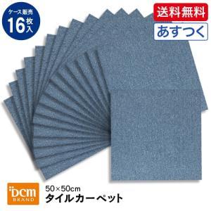 DCMブランド 【ケース販売】タイルカーペット/R68245 ブルー/入数:16 ouchi-style
