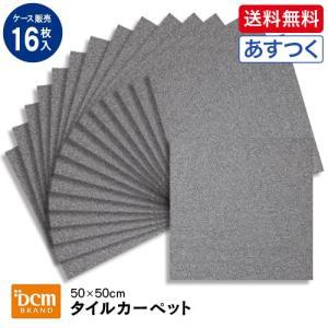 DCMブランド 【ケース販売】タイルカーペット/R68218 グレー/入数:16 ouchi-style