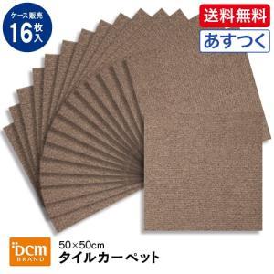 DCMブランド 【ケース販売】タイルカーペット/R68265 ベージュ/入数:16 ouchi-style