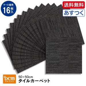 DCMブランド 【ケース販売】タイルカーペット/R21201 グレー/入数:16 ouchi-style
