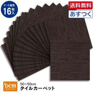 DCMブランド 【ケース販売】タイルカーペット/R21202 ダークブラウン/入数:16 ouchi-style