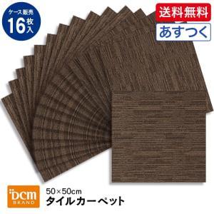 DCMブランド 【ケース販売】タイルカーペット/R21203 ブラウン/入数:16 ouchi-style