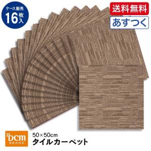DCMブランド 【ケース販売】タイルカーペット/R21204 ベージュ/入数:16 ouchi-style