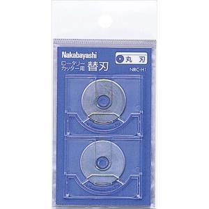 Nakabayashi ロ-タリ-カッタ-替刃/丸刃/2枚入り/NRC-H1 丸刃 ouchi-style