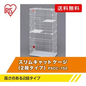 アイリスオーヤマ スリムキャットケージ(2段タイプ)/PSCC-752 2段