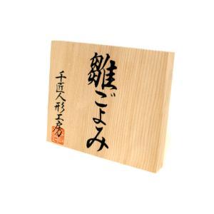 雛人形 天使の十二単衣 三段飾り 千匠作「雛ごよみ」45A-20|ouchiku|20