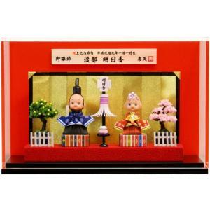 まとい雛人形 キューピー纏雛 親王アクリルケース飾り 4-1  納期約2週間 送料660円