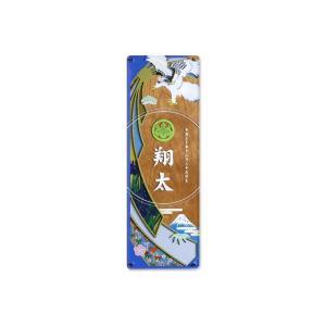 色かさね 木製短冊名前飾り そら色 お届け約2週間 601-302 五月 端午の節句|ouchiku