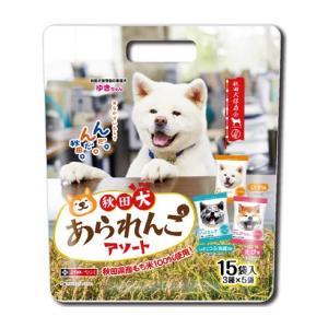 秋田犬あられんこ アソート 秋田米100%使用 あられおかき 秋田いなふく米菓 ouchiku
