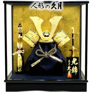 五月人形 久月 ガラスケース飾り長鍬形兜 K957-2 ouchiku
