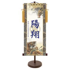 名前旗・名入れ掛け軸 端午の節句 龍虎(小)透かし家紋入り・スタンド付き・納期約2週間(KTB-001S)|ouchiku