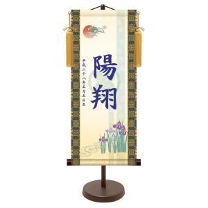 名前旗・名入れ掛け軸 端午の節句 吉祥菖蒲(小)透かし家紋入り・スタンド付き・納期約2週間(KTB-002S)|ouchiku